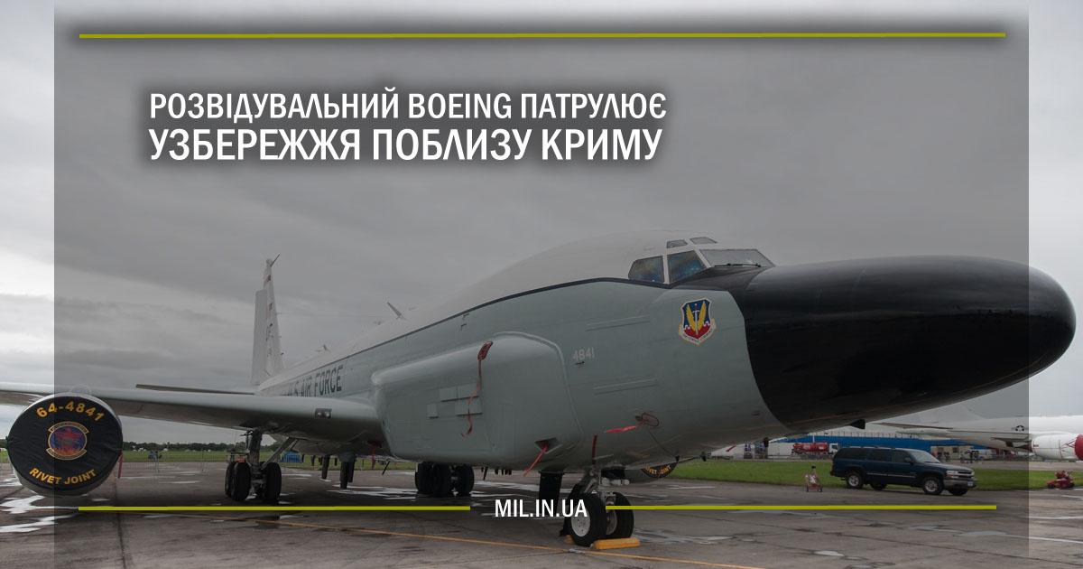 Розвідувальний Boeing патрулює узбережжя поблизу Криму