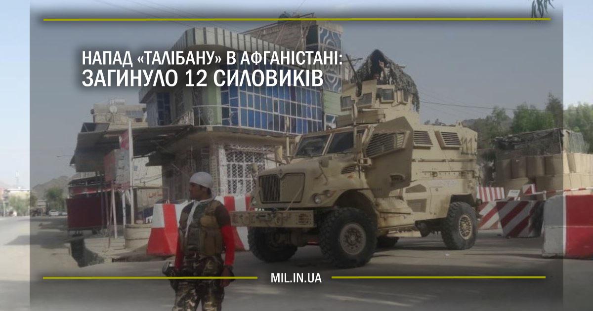 """Напад """"Талібану"""" в Афганістані – загинуло 12 силовиків"""