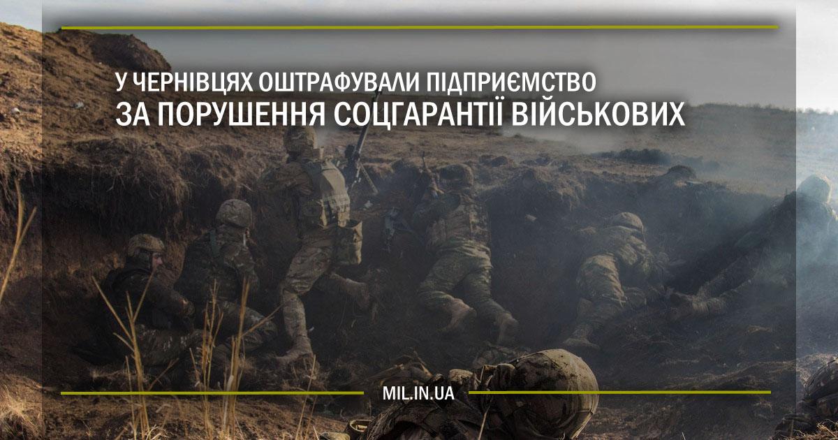 У Чернівцях оштрафували підприємство за порушення соцгарантії військових