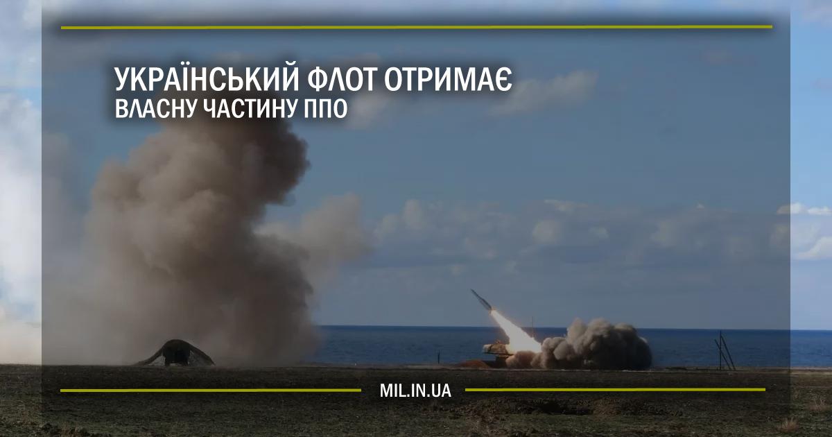 Український флот отримає власну частину ППО