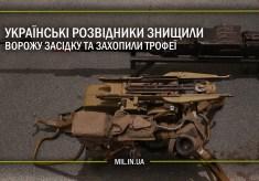 Українські розвідники знищили засідку ворога та захопили трофеї