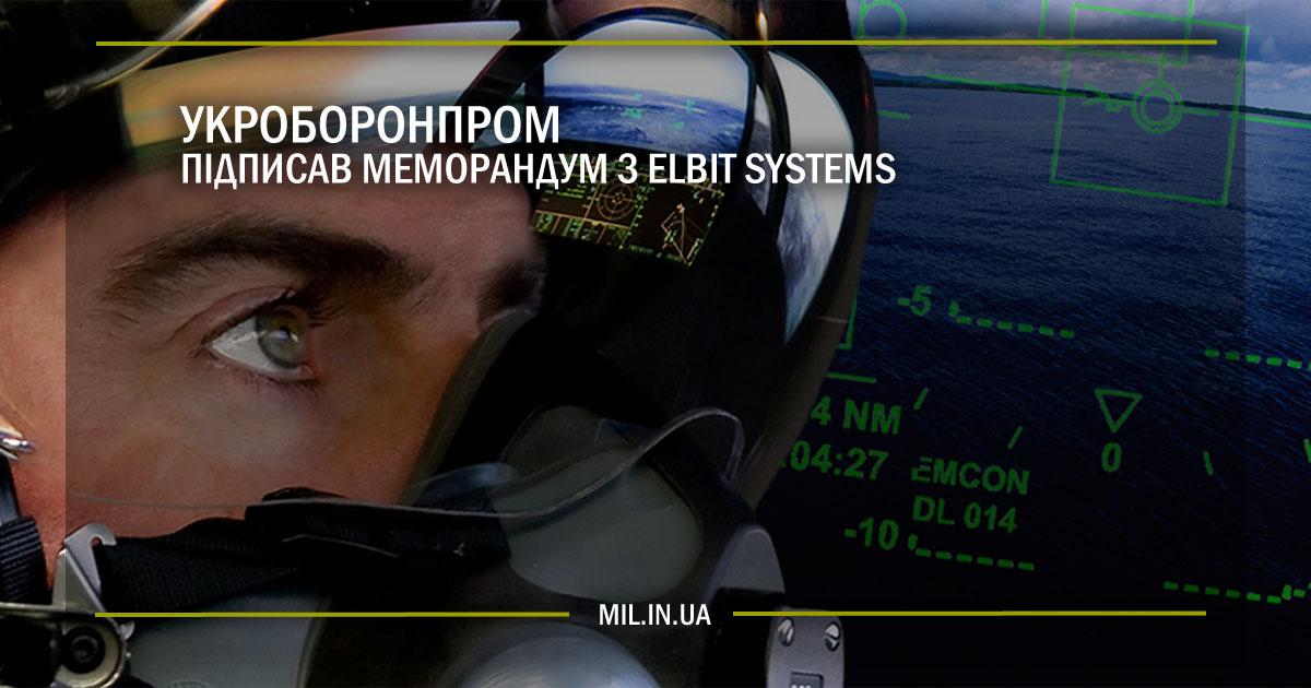 Укроборонпром підписав меморандум з Elbit Systems