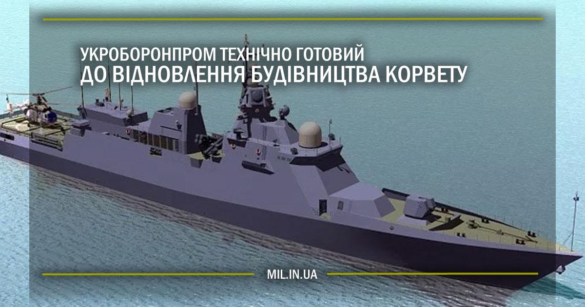 Укроборонпром технічно готовий до відновлення будівництва корвету