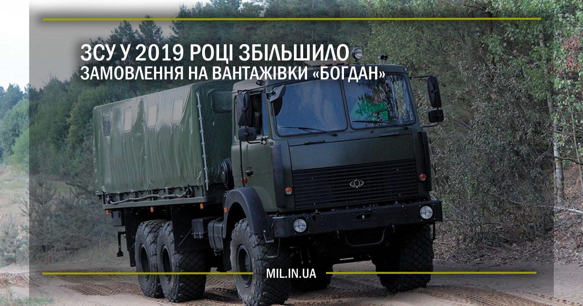 ЗСУ у 2019 році збільшило замовлення на вантажівки «Богдан»