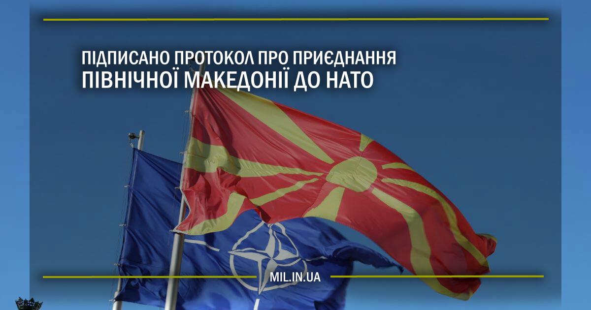 Підписано протокол про приєднання Північної Македонії до НАТО