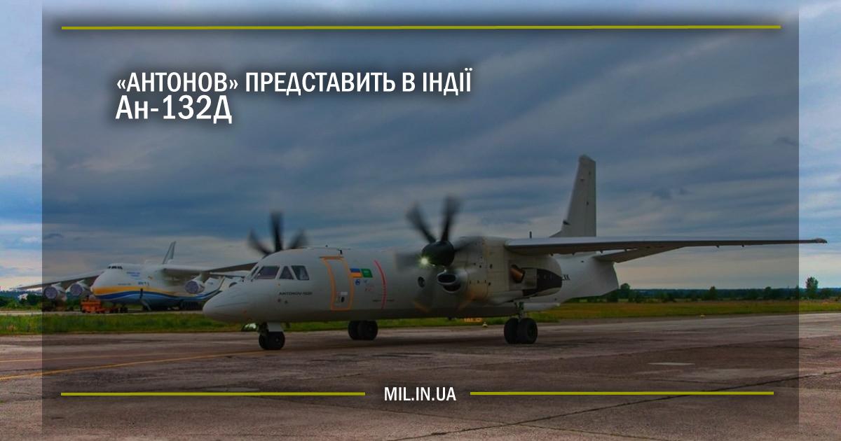 «Антонов» представить в Індії Ан-132Д