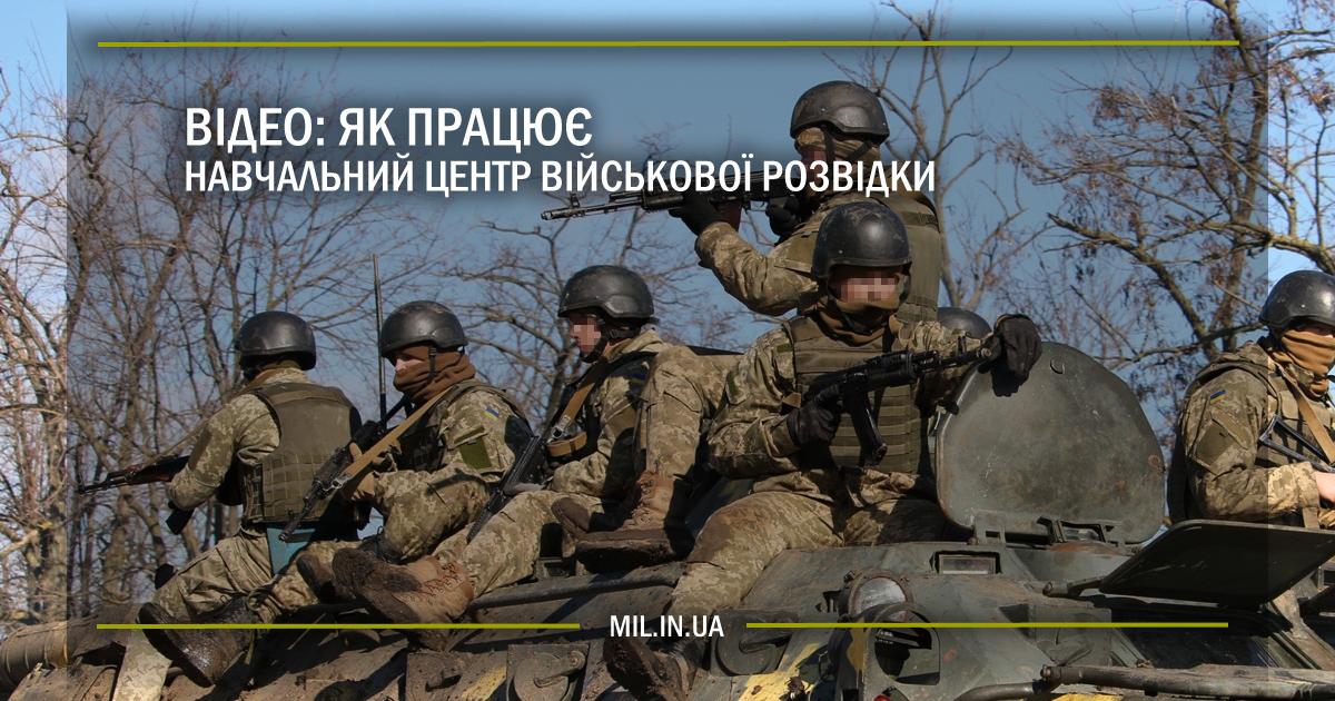 Відео: як працює Навчальний центр військової розвідки
