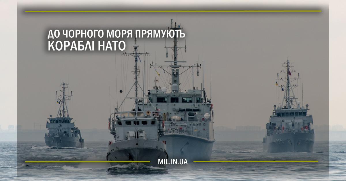 До Чорного моря прямують кораблі НАТО