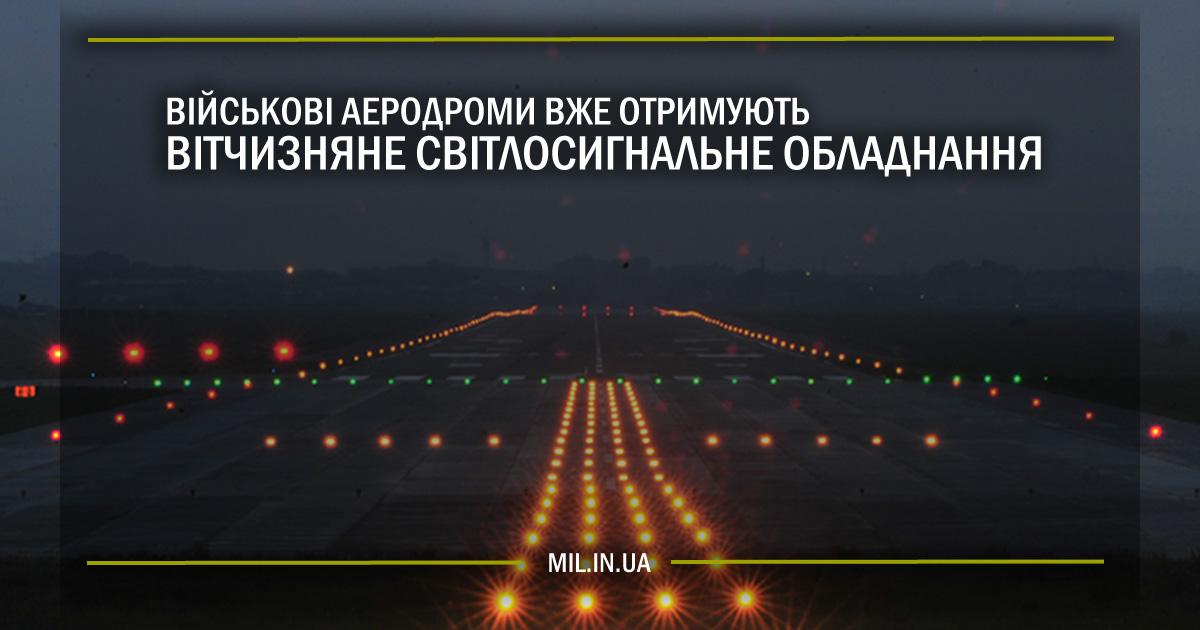 Військові аеродроми вже отримують вітчизняне світлосигнальне обладнання