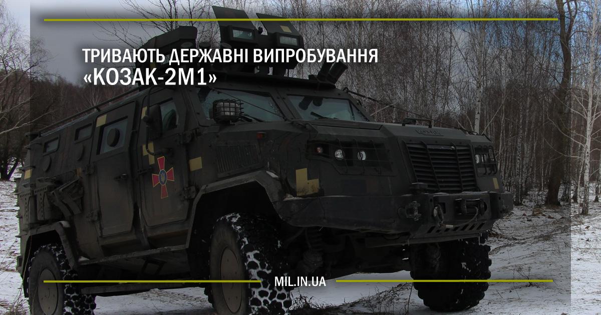 """Тривають державні випробування """"Козак-2М1"""""""