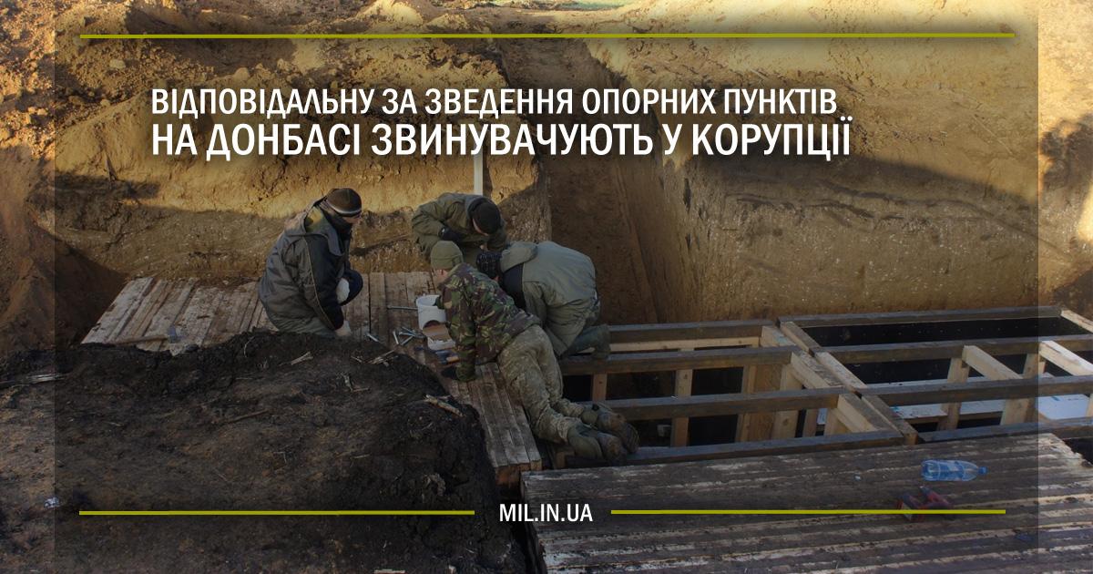 Відповідальну за зведення опорних пунктів на Донбасі звинувачують у корупції