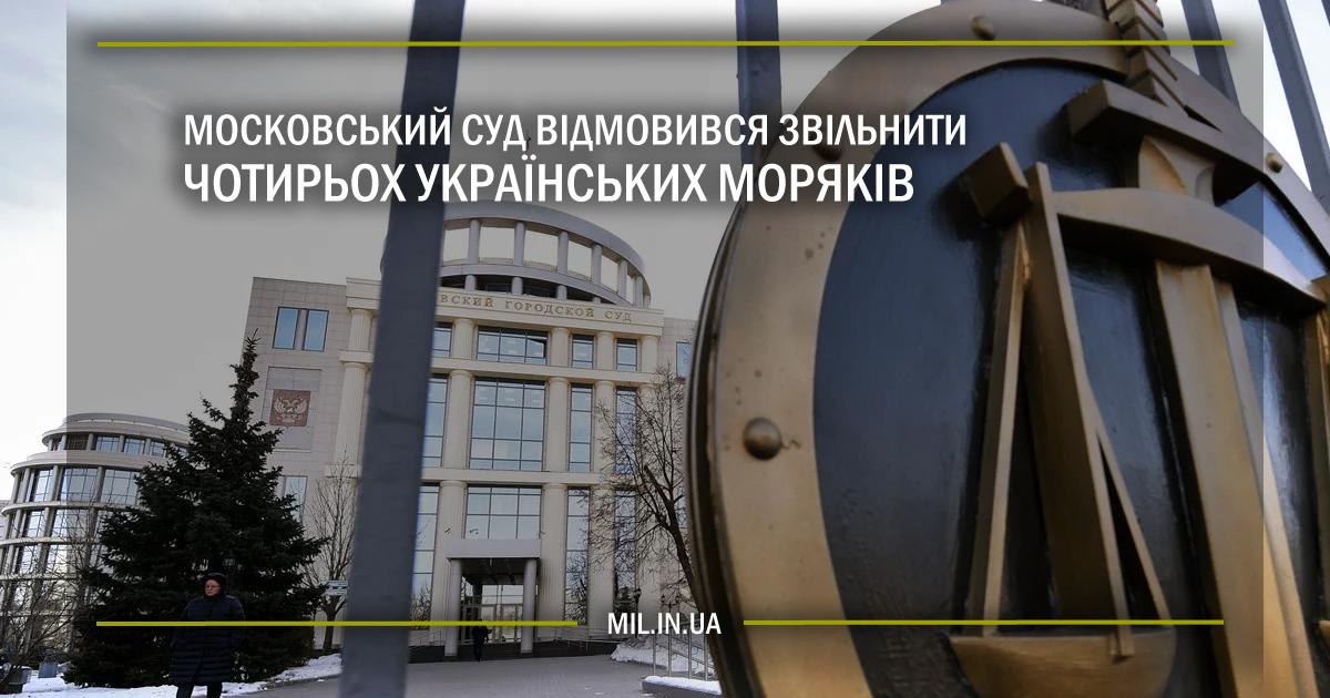 Московський суд відмовився звільнити чотирьох українських моряків