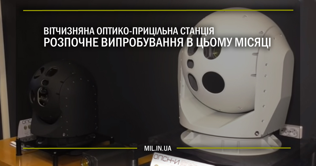 Вітчизняна оптико-прицільна станція розпочне випробування в цьому місяці