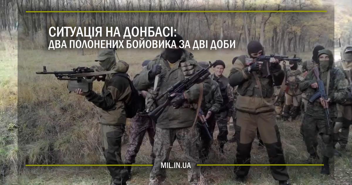 Ситуація на Донбасі: два полонених бойовика за дві доби