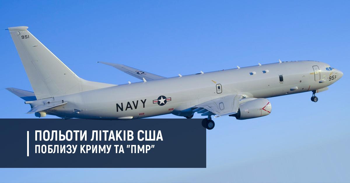 Польоти літаків США поблизу Криму та окупованої частини Молдови