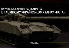 """Саудівська Аравія зацікавлена в таємному українському танку """"Нота"""""""