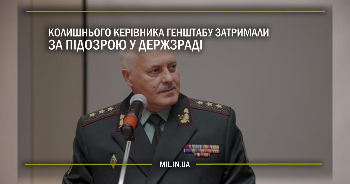 Колишнього керівника Генштабу затримали за підозрою у держзраді