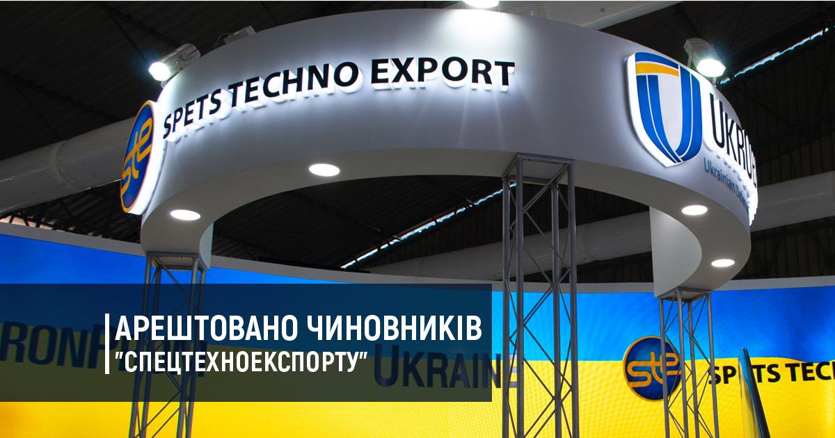 """Арештовано директора та його заступника ДП """"Спецтехноекспорт"""""""