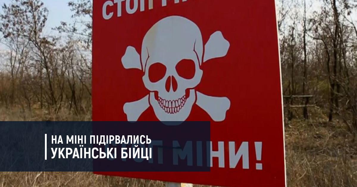 На міні підірвались українські бійці