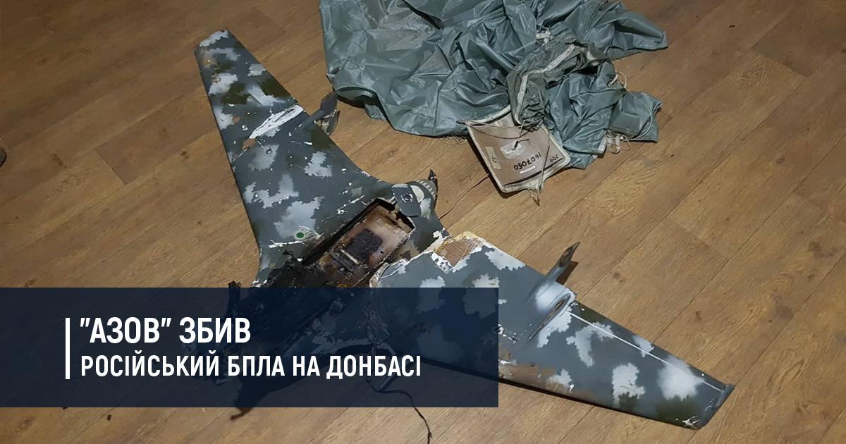 """""""Азов"""" збив російський безпілотник на Донбасі"""