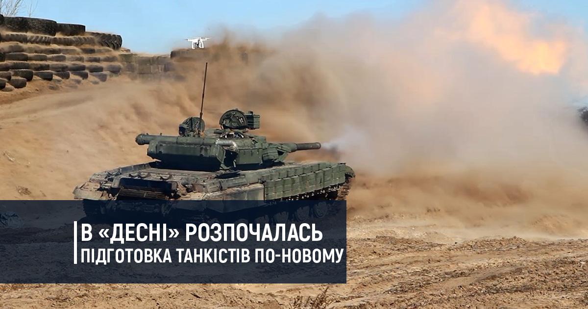 В «Десні» розпочалась підготовка танкістів по-новому