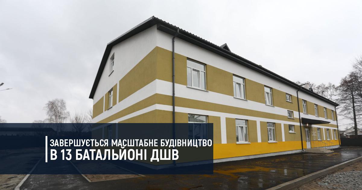 Завершується масштабне будівництво в окремому батальйоні ДШВ