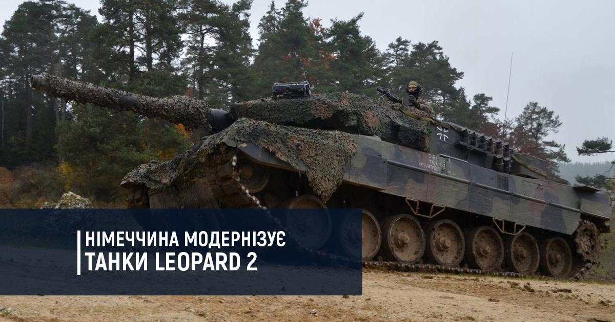 Німеччина модернізує танки Leopard 2