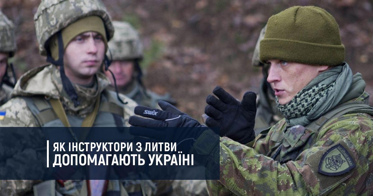 Репортаж: Як інструктори з Литви допомагають Україні