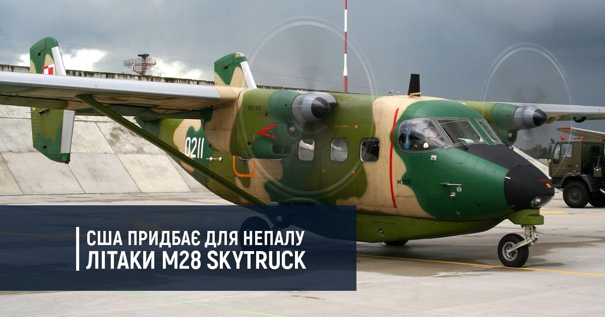 США придбає для Непалу літакиM28 Skytruck