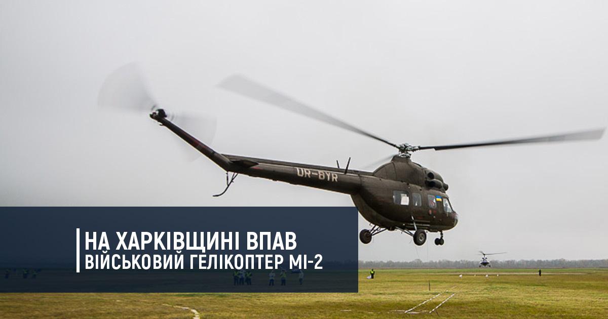 На Харківщині впав військовий гелікоптер Мі-2