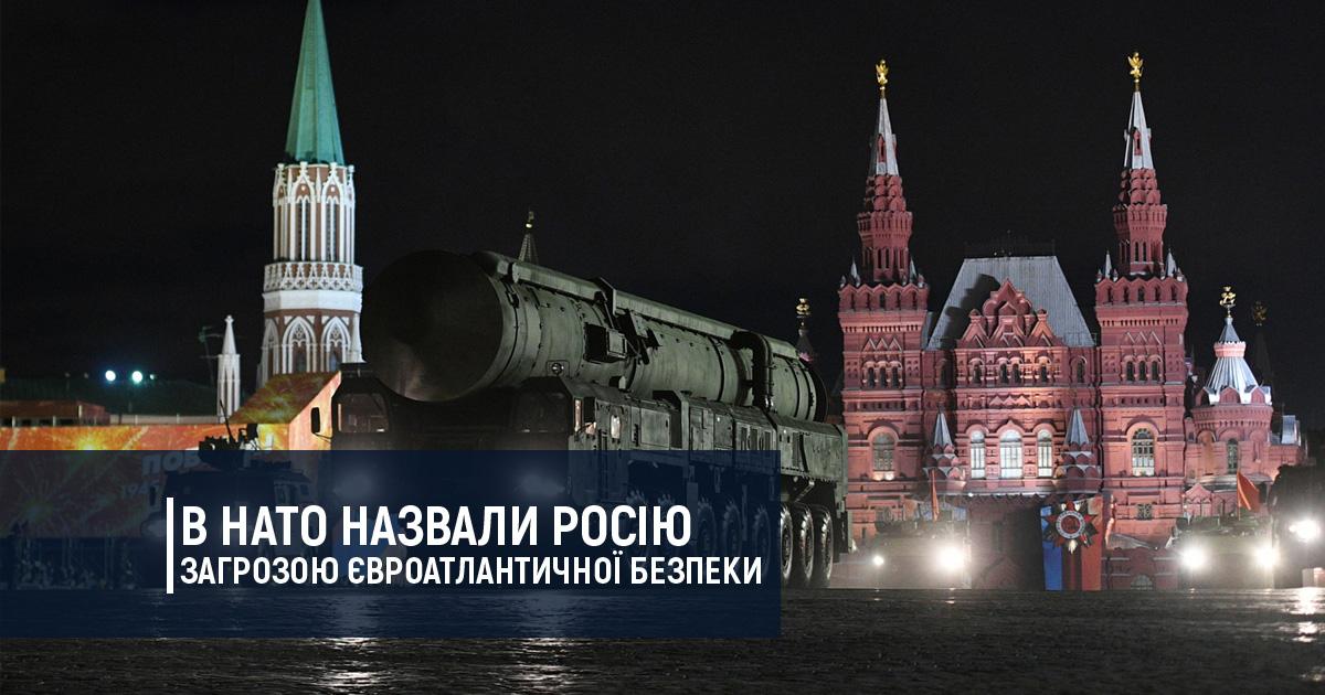 В НАТО назвали Росію основною загрозою євроатлантичної безпеки