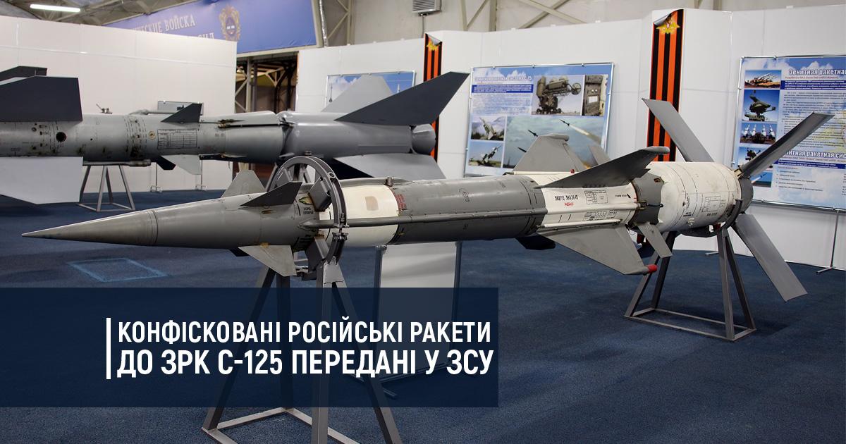 Конфісковані російські ракети до ЗРК С-125 передані у ЗСУ