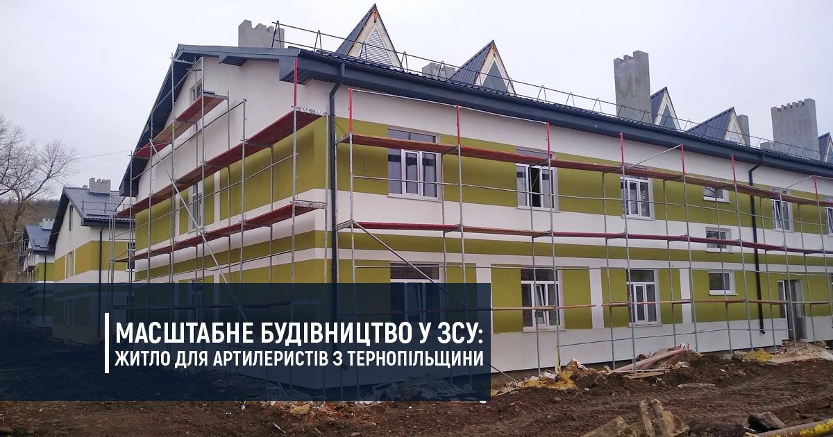 Масштабне будівництво у ЗСУ: житло для артилеристів з Тернопільщини
