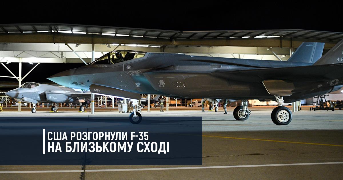 США розгорнули F-35 на Близькому Сході