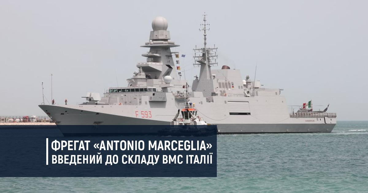 Фрегат «Antonio Marceglia» введений до складу ВМС Італії