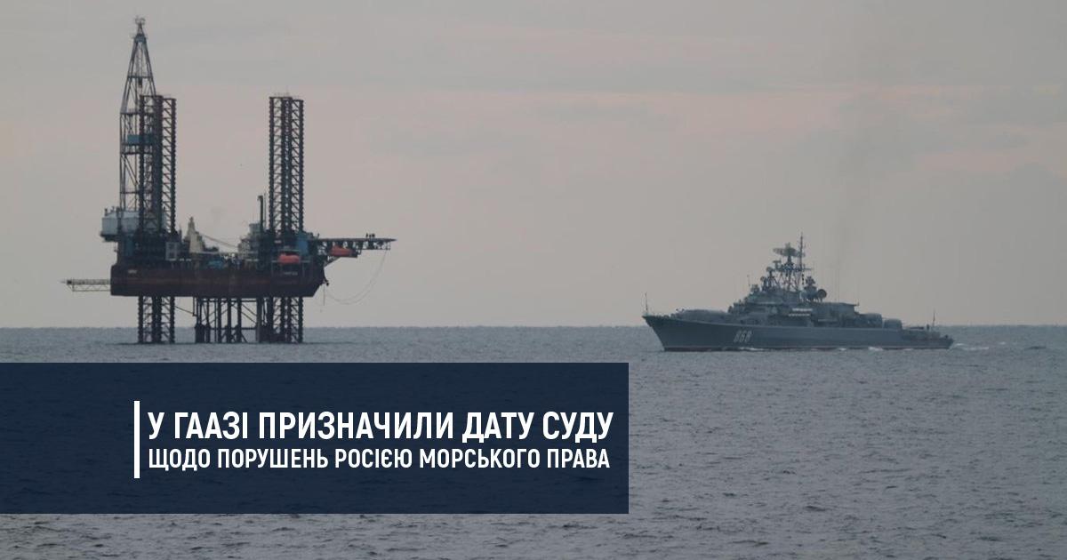 У Гаазі призначили дату суду щодо порушень Росією морського права