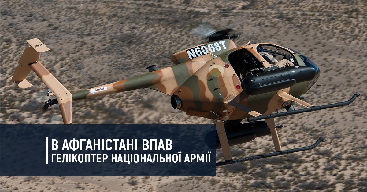 В Афганістані впав гелікоптер національної армії