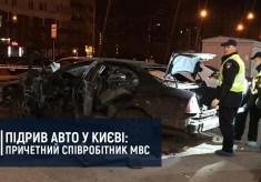 Підрив авто у Києві: причетний співробітник Нацполіції