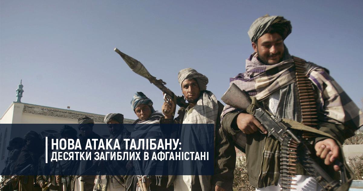 Нова атака Талібану: десятки загиблих в Афганістані