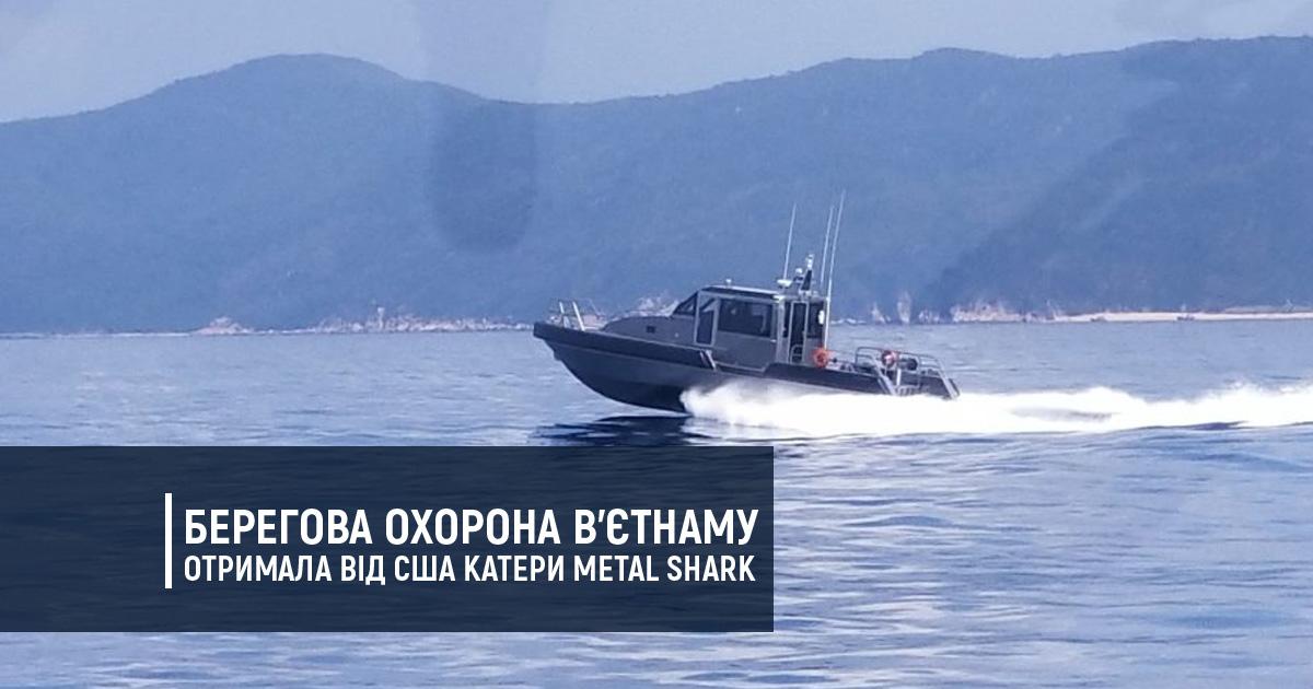 Берегова охорона В'єтнаму отримала від США катери Metal Shark