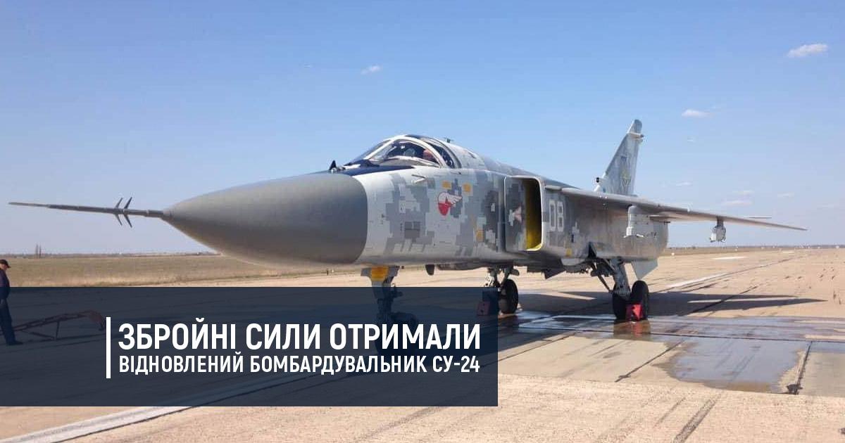 Збройні Сили отримали відновлений бомбардувальник Су-24