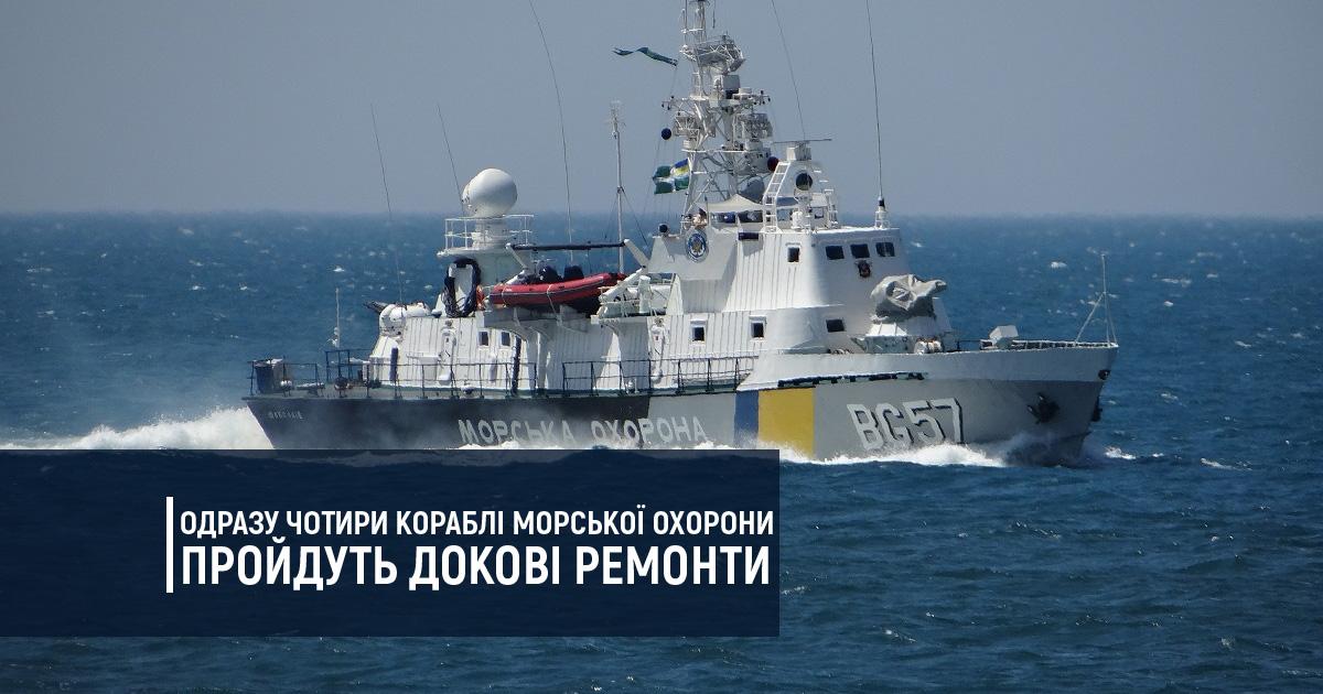 Одразу чотири кораблі Морської охорони пройдуть докові ремонти