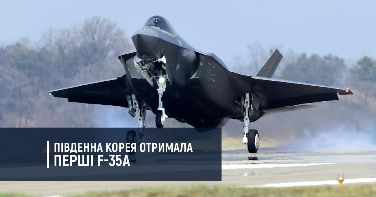 Південна Корея отримала перші F-35A