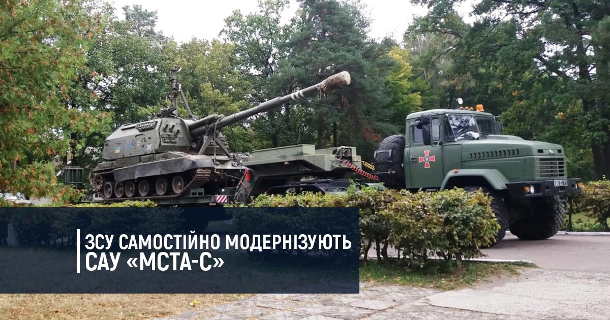 ЗСУ самостійно модернізують САУ «МСТА-С»