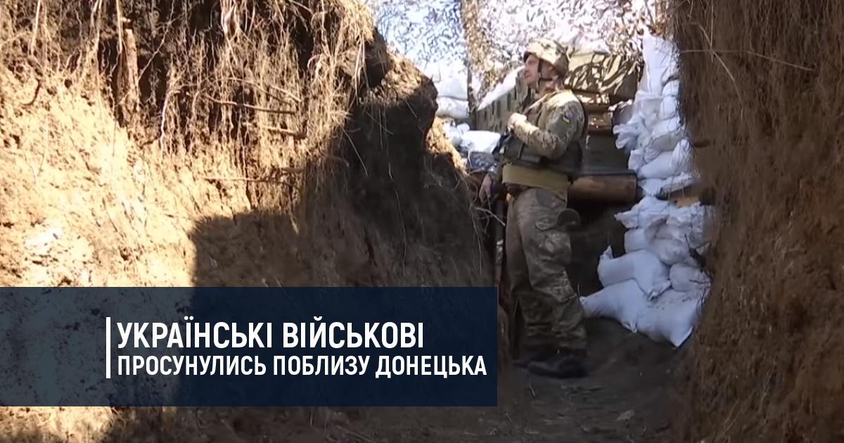 Українські військові просунулись поблизу Донецька