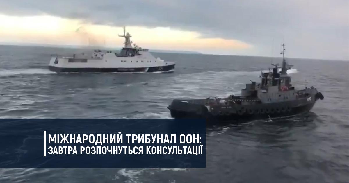 Трибунал ООН стосовно захоплення українських моряків Росією: завтра розпочнуться консультації