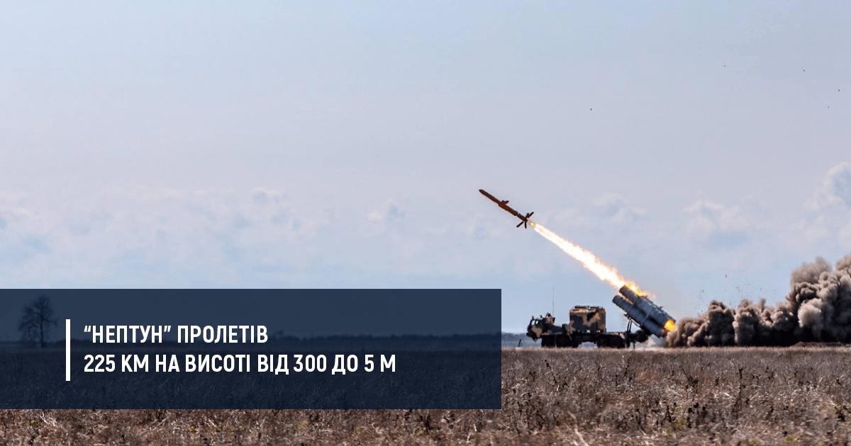 """Ракета """"Нептун"""": оприлюднили траекторію польоту"""