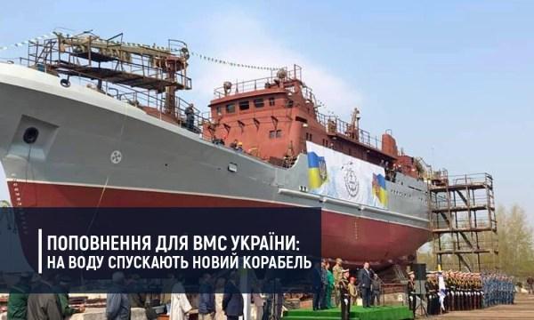 Поповнення для ВМС України: на воду спускають новий корабель