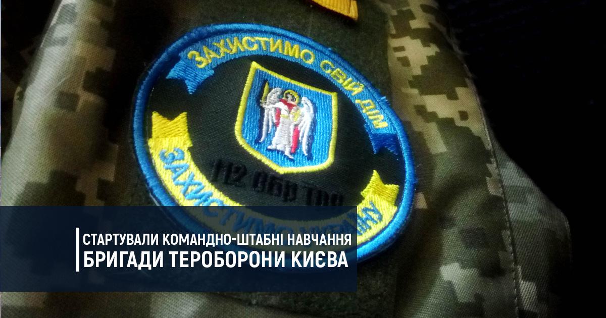 Стартували командно-штабні навчання бригади тероборони Києва