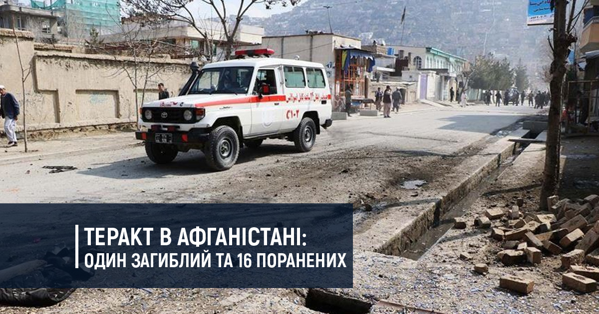 Теракт в Афганістані: один загиблий та 16 поранених